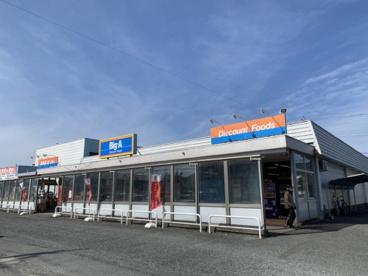 ビッグ・エー坂戸浅羽野店の画像1