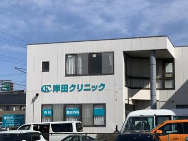 岸田クリニックの画像1