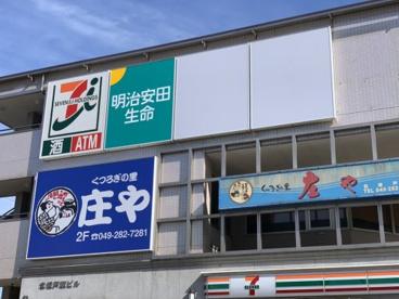 庄や 北坂戸店の画像1