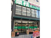 業務スーパー 伊勢佐木モール店