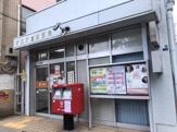 吹田天道郵便局