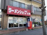 ラーメンショップ太郎 坂戸店