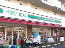 ローソンストア100 LS大和中央二丁目店