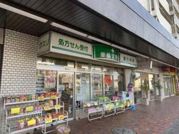 薬師堂薬局の画像1