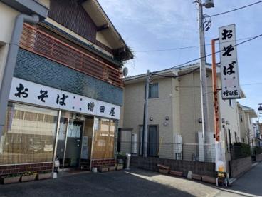増田屋の画像1
