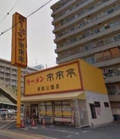 来来亭長居公園店の画像1