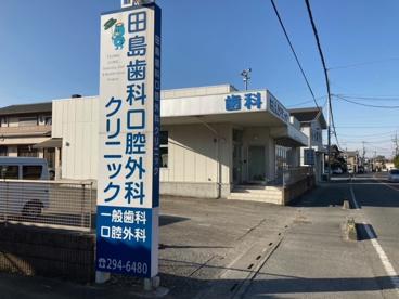 田島歯科口腔外科クリニックの画像1