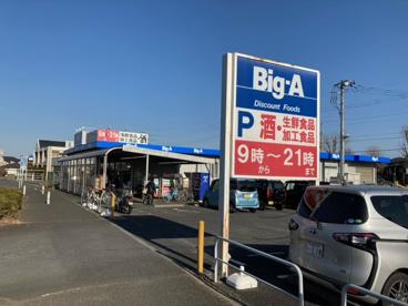 ビッグ・エー毛呂山長瀬店の画像1