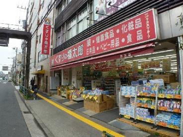 くすりの福太郎 住吉2丁目店の画像1