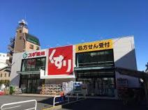 スギドラッグ 江東千石店