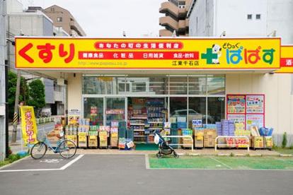 どらっぐぱぱす 江東千石店の画像1