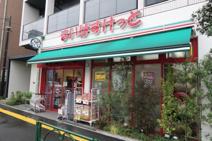 まいばすけっと 住吉駅前店
