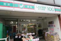 ローソンストア100 LS住吉駅前店