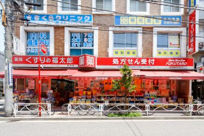 くすりの福太郎 曳舟駅前店の画像1