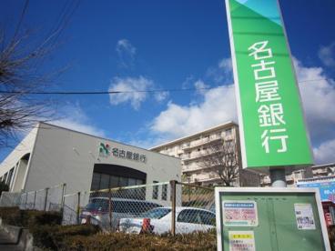 名古屋銀行猪子石支店の画像1