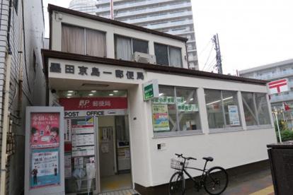墨田京島郵便局の画像1