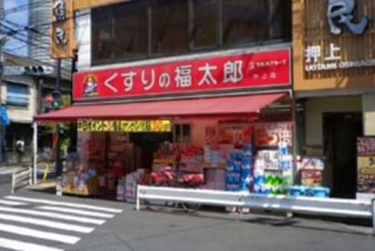 くすりの福太郎 押上店の画像1