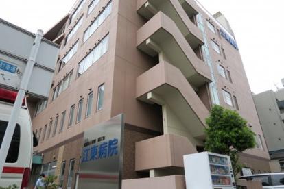 江東病院の画像1