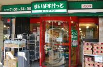 まいばすけっと 錦糸町駅北店