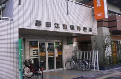 墨田江東橋郵便局の画像1