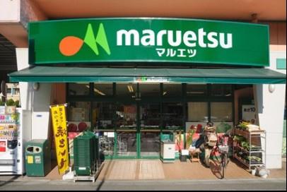 maruetsu(マルエツ) 東中山店の画像1