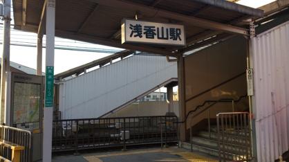 南海高野線「浅香山」駅の画像2