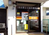名古屋上小田井郵便局