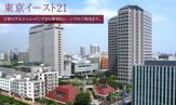 東京イースト21