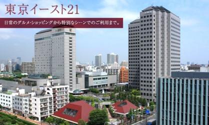 東京イースト21の画像1