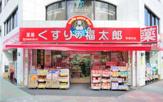 くすりの福太郎 東陽町店