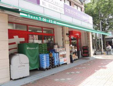まいばすけっと 江東東陽1丁目店の画像1