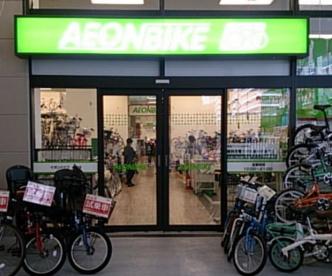 AEONBIKE(イオンバイク) 東雲店の画像1