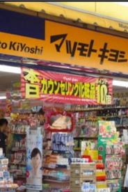 マツモトキヨシ 豊洲店の画像1