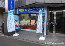ポニークリーニング 曙橋店