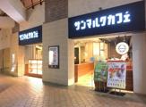 サンマルクカフェ 晴海トリトン店