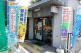 横浜左近山郵便局
