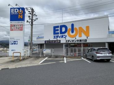 エディオン 中津川店の画像1
