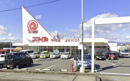 スマイル 中村店の画像1