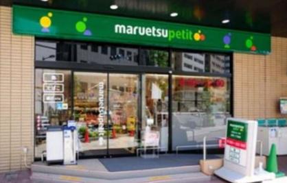 マルエツ(潮見店)の画像1