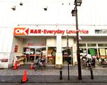OK(オーケー) 川崎本町店