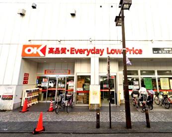 OK(オーケー) 川崎本町店の画像1