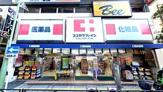 ヘルスケアセイジョー 京急川崎駅前店