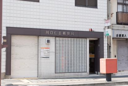 川口仁志郵便局の画像1