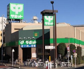 サミットストア 中野南台店の画像1
