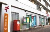 富士見台郵便局