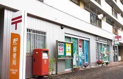 富士見台郵便局の画像1