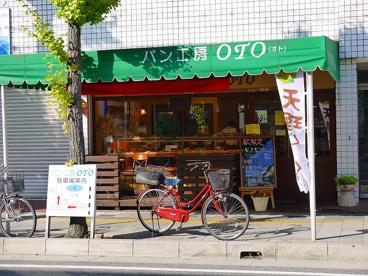 パン工房 OTOの画像3