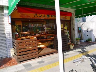 パン工房 OTOの画像4