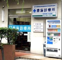 豊海診療所の画像1