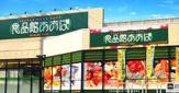 食品館 あおば田無店